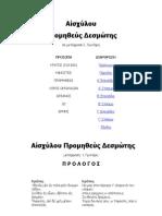 Προμηθέας Δεσμώτης (μετάφραση-Αρχαίο)