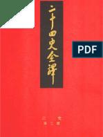 二十四史全译14 北史 第3册 卷45-54