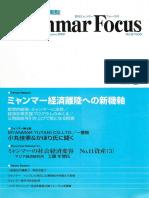 MEMI Myanmar Focus 000505