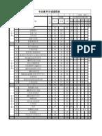 计算机系教学计划进程表(2007)