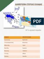 Γεωγραφικό διαμέρισμα Στερεας Ελλάδας