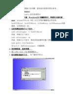 DLink DWL-G122 USB無限網路卡安裝步驟