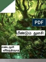 Meendum Thulasi-Yandamuri Veerendranath