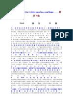 Excel_技巧_53例