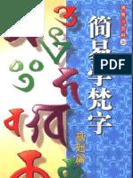 简易学梵字 基础篇