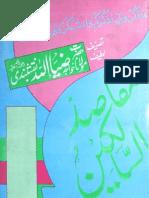 Maqasid-ul-Arifeen by Khwaja Zia-ullah Naqshbandi - Urdu