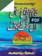 Usool Arbaa Fi Tardid Wahhabia - Urdu translation