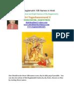 Shri Baglamukhi 108 Names in Hindi   श्री बगलामुखी अष्टोतर शतनाम