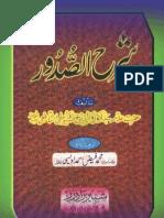 Sharh-us-Sudoor (Imam Suyuti) Urdu.