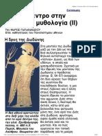 Tο δέντρο στην ελληνική μυθολογία (II) της Μάρως Παπαθανασίου