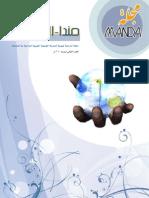 مجلة مندا-المعرفة - العدد الثاني لسنة 2010