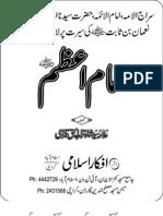 Imam E Azam, Imam Abu Hanifa (Urdu)