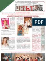 Newspaper KultURA