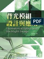 背光模組設計與應用 Geometrical optics and Backlight Design