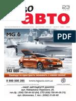 Aviso-auto (DN) - 23 /218/