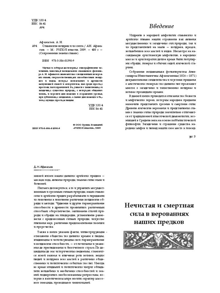 Heri Kókler És Az Epe Köve | PDF