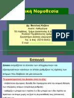 Δασική Νομοθεσία_ppt