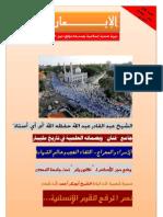 - دورية إلكترونية لموقع دليل الإيمان - مجلة الإيمان