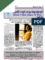 August- 2008 Bulletin (Volume-2, Issue-19)