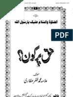 Haq Par Kaun? (Urdu)