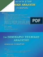 texniki_analusi_seminario