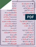 Al Quran Para 16