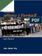 Rights & Responsibilities of Journalist
