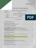 """Васил Пенчев. Хайдегер за картината """"Сикстинската мадона"""""""