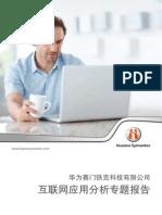 互联网应用分析专题报告