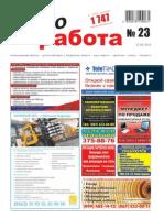 Aviso-rabota (DN) - 23 /057/