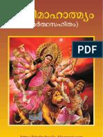 Devi Mahatmyam _Malayalam_ With Meaning _Ramu
