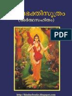 Narada Bhakti Sutram Malaylalam