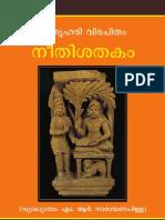 Niti Satakam of Bharthruhari Malayalam