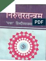 r76590571 Nirutar Tantra Hindi