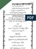 వివాహోపనయనాది-మంత్రప్రశ్నార్థ-ప్రకాశిక