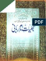 Tajalliyat-e Imam-e Rabbani (Urdu)