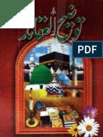 Taudeeh-ul-Aqaid (Urdu)