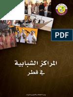 المراكز الشبابية في دولة قطر