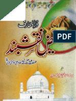 Faiz-e-Naqshband (Urdu)