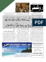 Roshni Issue 20
