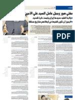 ولاية الفقيه حدودها ايران وليست عابرة للحدود Al Jareeda 3 March 2008
