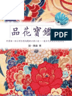 8R56品花寶鑑(下)