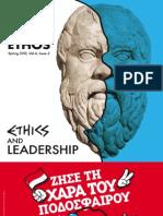 Ethos Spring 2012 Issue