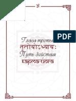 Bhagavad Gita 03