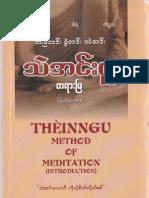 Thienngu Method of Meditation (Introduction)