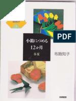 Tomoko Fuse - Zakka-Ten 3