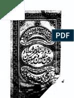 Ruedad-E-Manazirah Murshidabad Ma Bain Muq