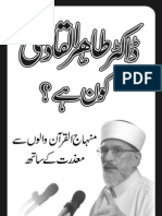 Dr Tahir ul Qadri Kon Hay?