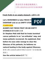 空腹吃水果治好許多癌症晚期病人