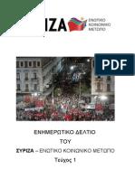 NEWSLETTER ΣΥΡΙΖΑ